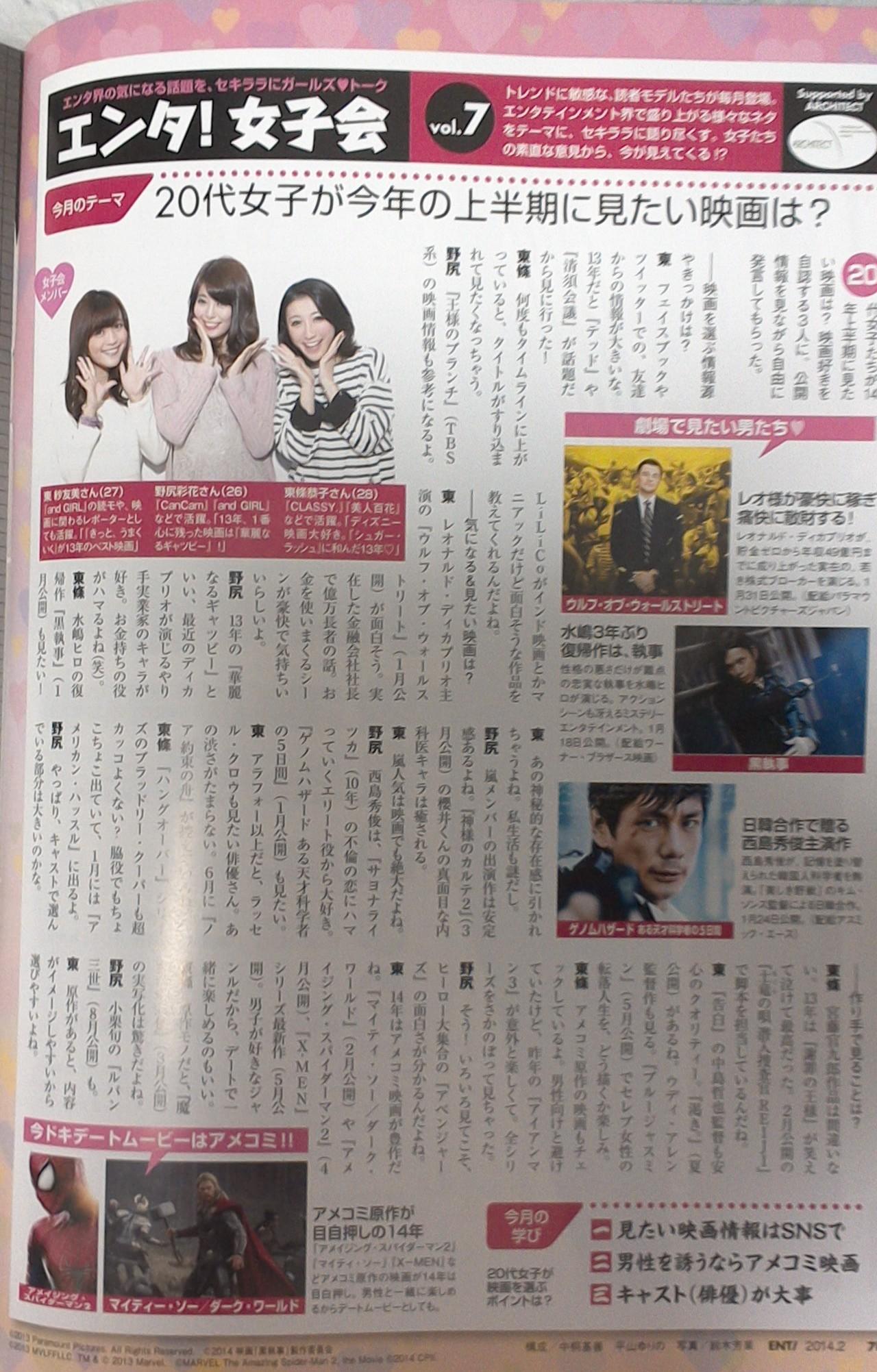 日経エンタテインメントエンタメ女子会1