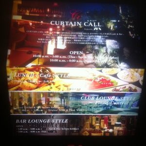 CURTAIN CALL(カーテンコール) 映画の前に380円のハートランドを!