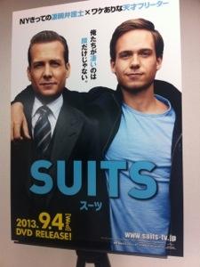 suits スーツ試写会へ!
