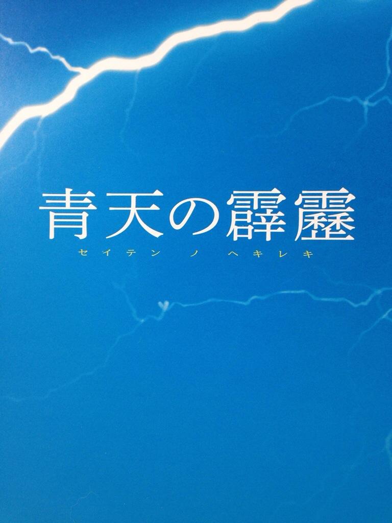 5.24公開 青天の霹靂
