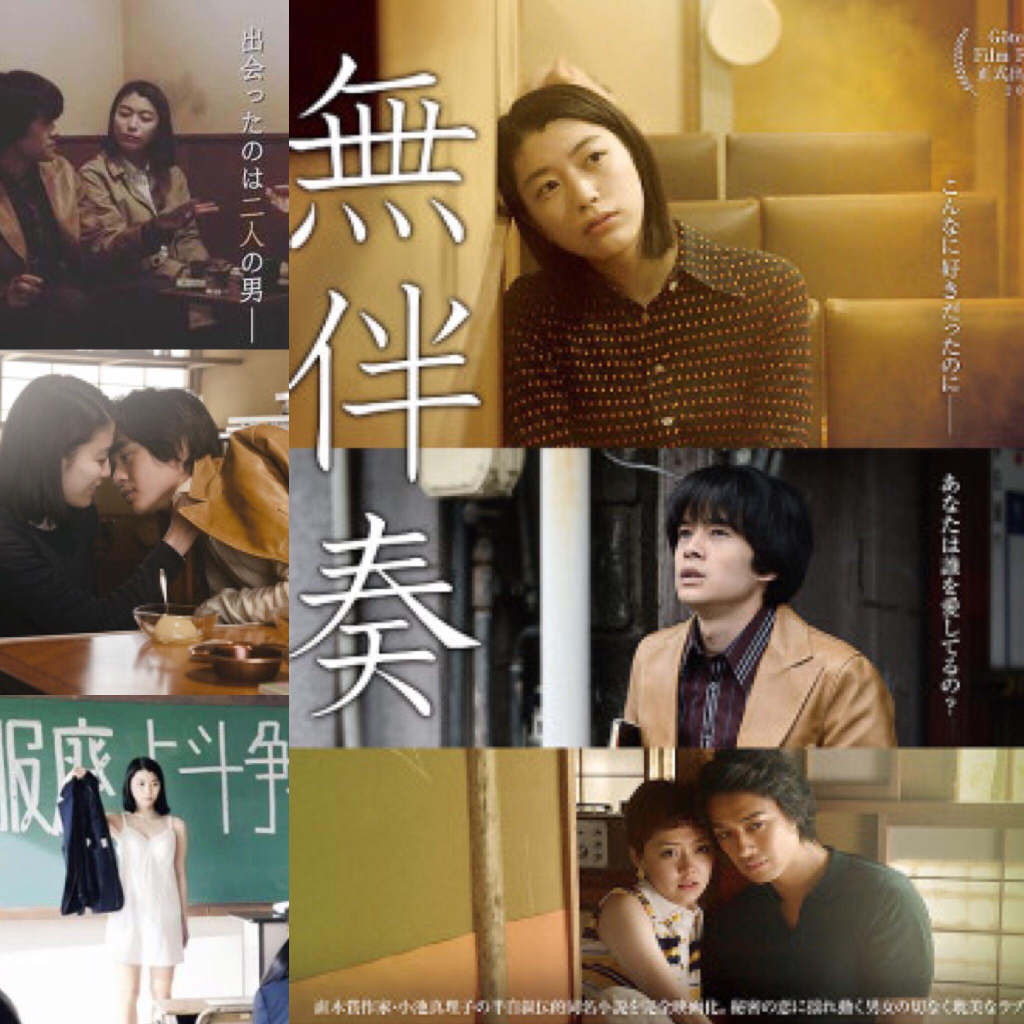 2016.3.26公開【無伴奏】〜10秒で読める映画レビュー〜