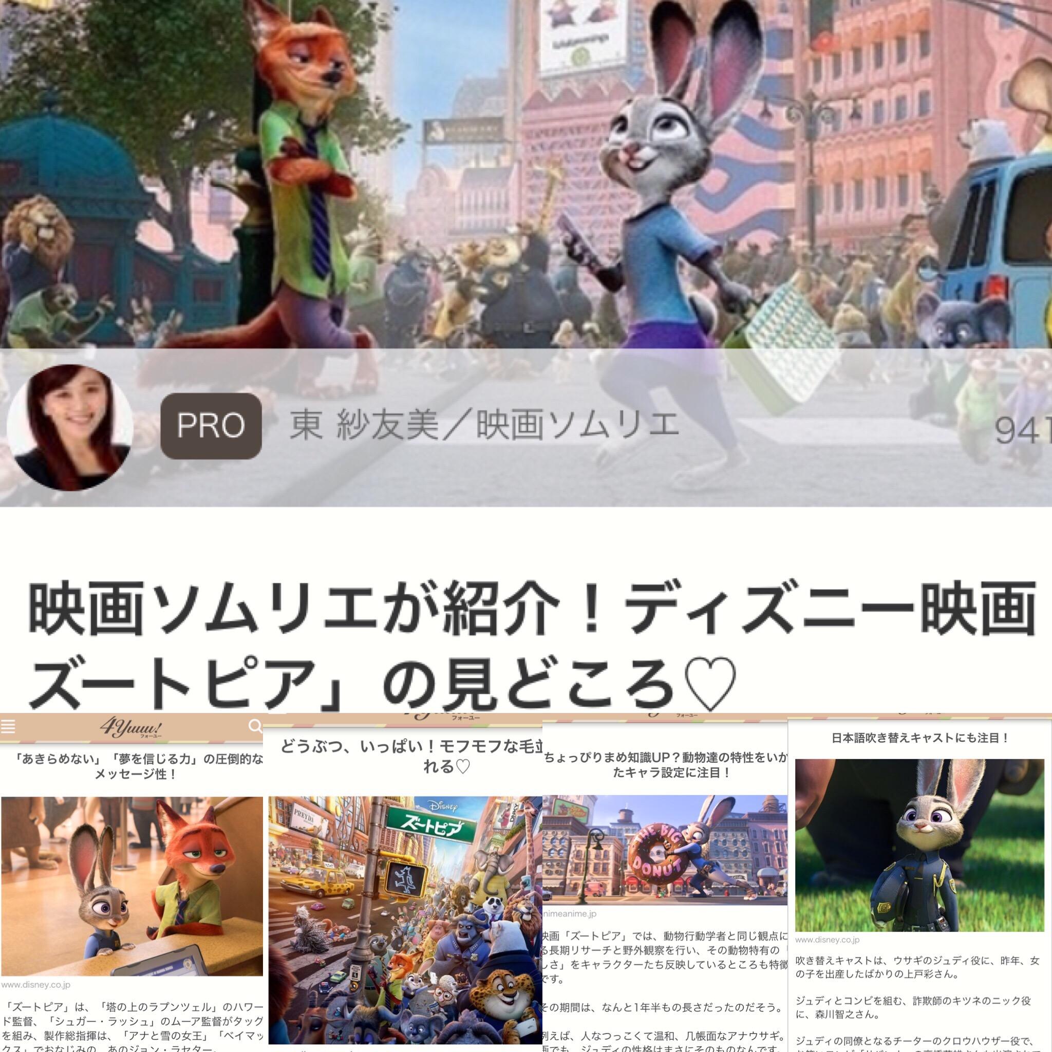 【みどころ紹介】4yuuu!でズートピア紹介記事