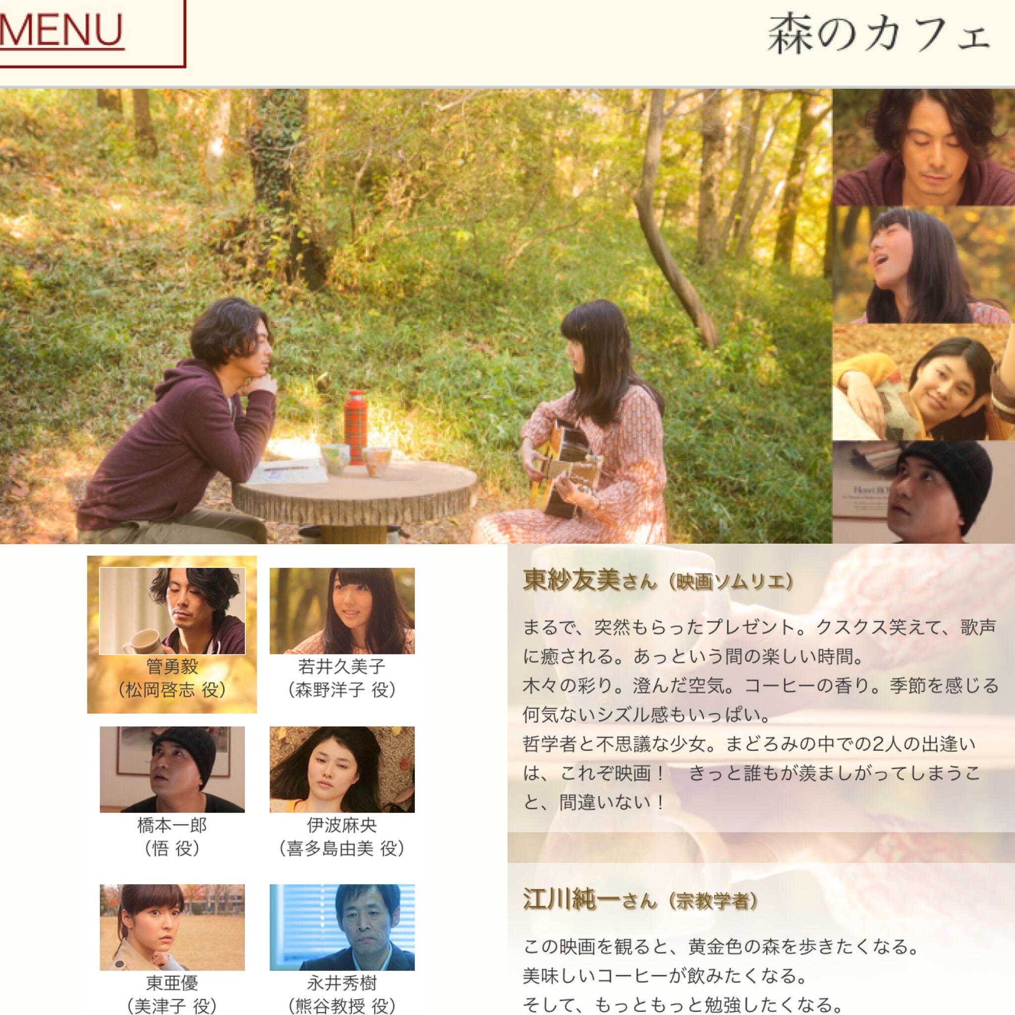 12.12公開【森のカフェ】舞台挨拶&推薦してます!