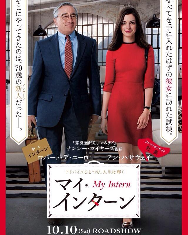 10.10公開【マイインターン】〜10秒で読める映画レビュー〜