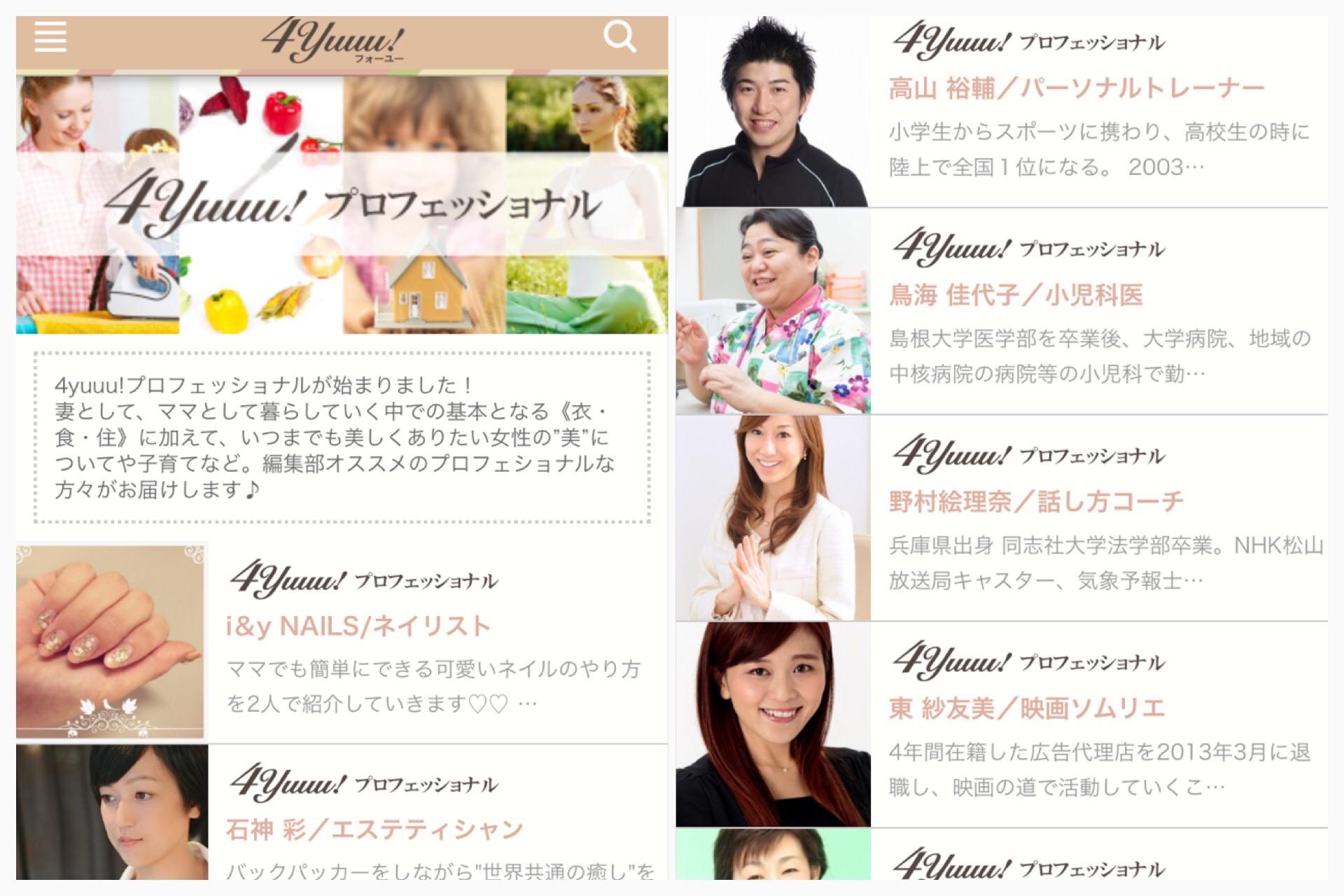 【新連載のお知らせ】4yuuu!