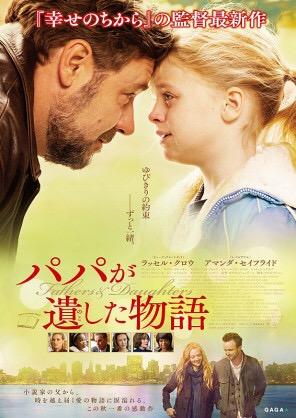 明日公開【パパが遺した物語】〜10秒で読める映画レビュー〜