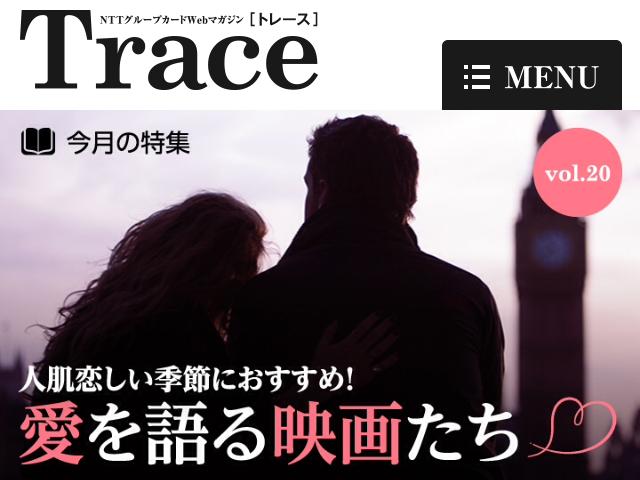 NTT Trace【愛を語る映画たち】取材協力してます!てんこもりの内容ですよー!