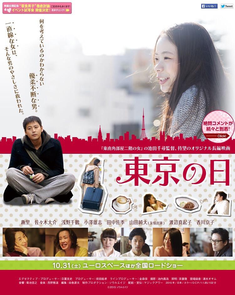 10.31公開【東京の日】〜10秒で読める映画レビュー〜