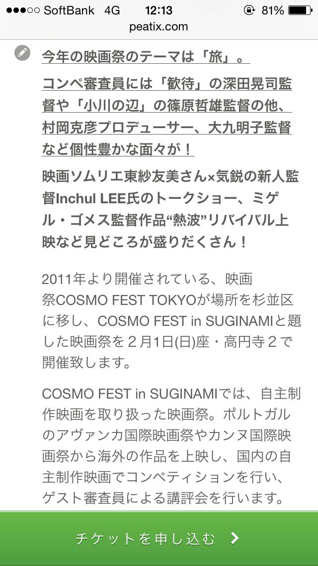 【映画イベント出演】 COSMO FEST in SUGINAMI