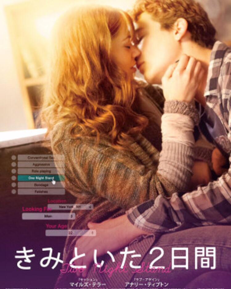 12.23公開【きみといた2日間】〜10秒で読める映画レビュー〜