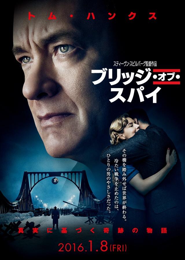 2016.1.8公開【ブリッジ・オブ・スパイ】〜10秒で読める映画レビュー〜