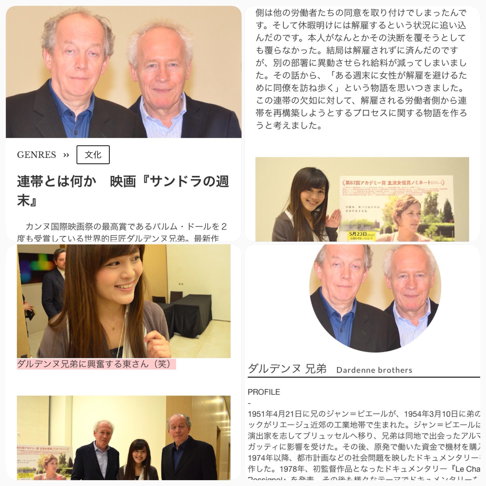 【ダルデンヌ兄弟×東紗友美】連携とは何か 映画サンドラの週末