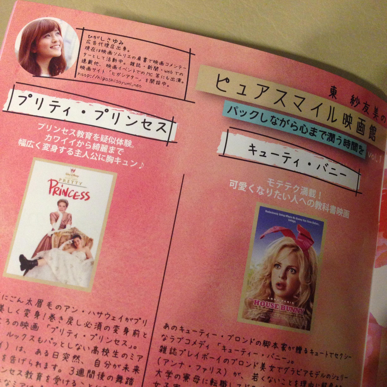 【映画な新連載】ピュアスマイル映画館、はじまります(^ ^)