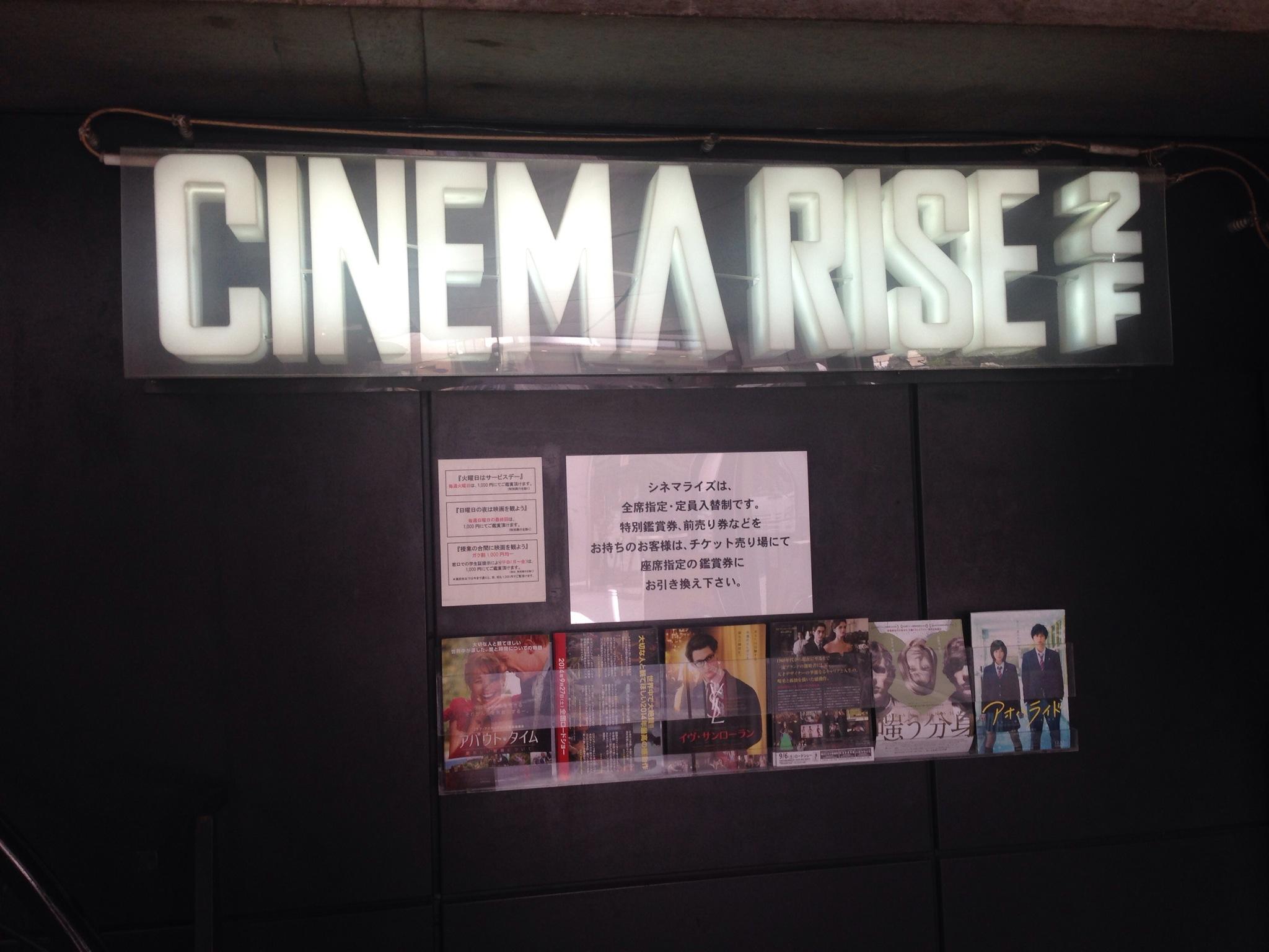 第3回「シネマライズ」〜写真で楽しむヒガシアターとっておき映画館〜