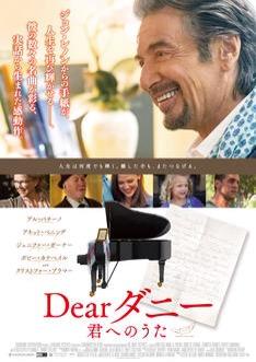 9.5公開【Dearダニー 君へのうた】〜10秒で読める映画レビュー〜