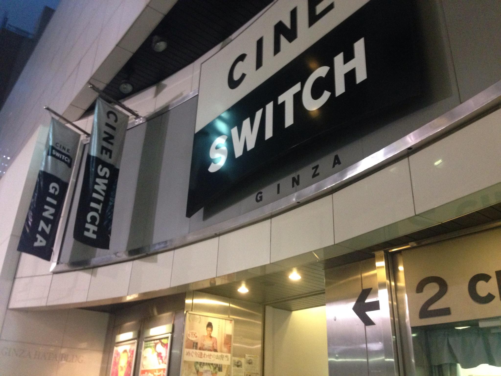 第4回「シネスイッチ銀座」〜写真で楽しむヒガシアターとっておき映画館〜