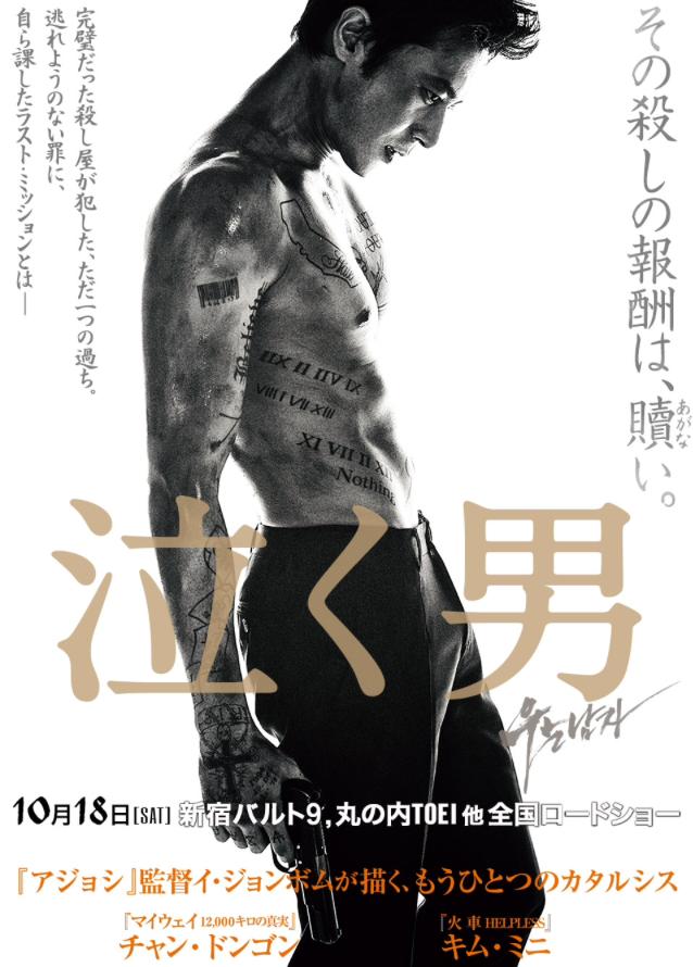10.18公開「泣く男」