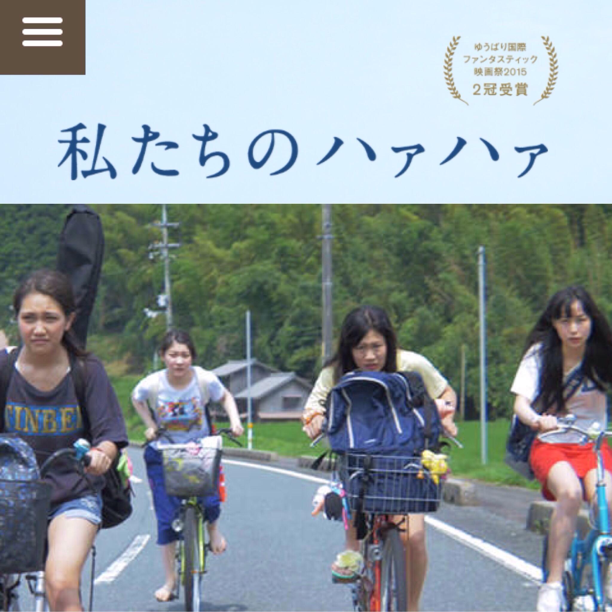 9.12公開【私たちのハァハァ】〜10秒で読める映画レビュー〜