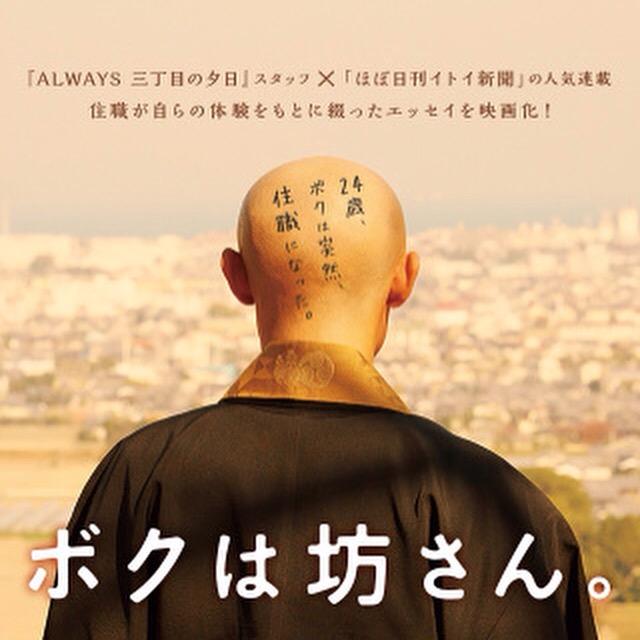 10.24公開【ボクは坊さん。】〜10秒で読める映画レビュー〜