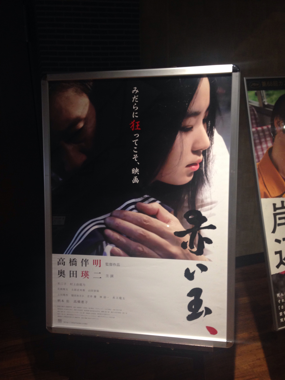 【舞台挨拶】映画「赤い玉、」レポート