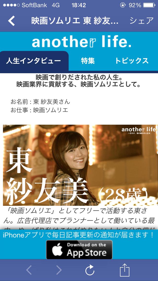 アナザーライフにて東紗友美ロングインタビュー掲載中!