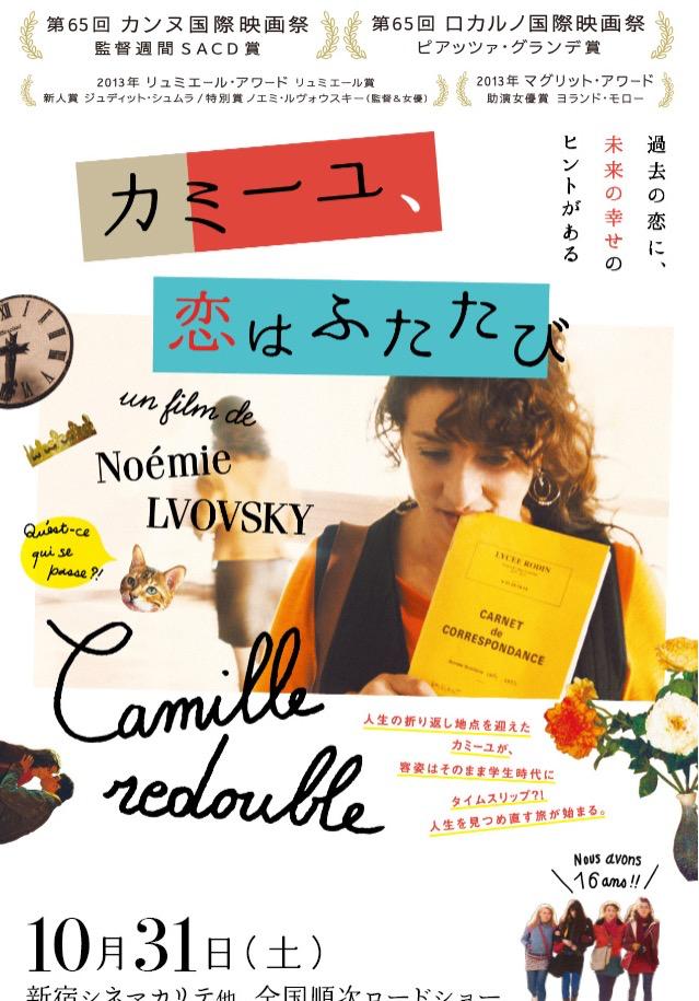10.31公開【カミーユ、恋はふたたび】〜10秒で読める映画レビュー〜