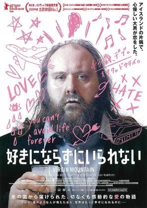 2016.6月公開【好きにならずにいられない】〜10秒で読める映画レビュー〜