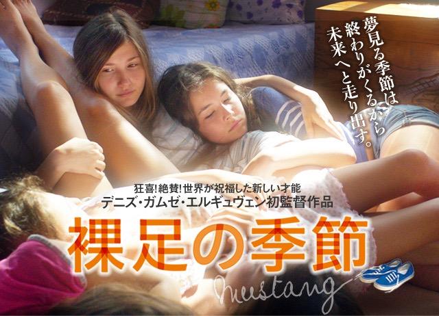 2016.6.11公開【裸足の季節】〜10秒で読める映画レビュー〜