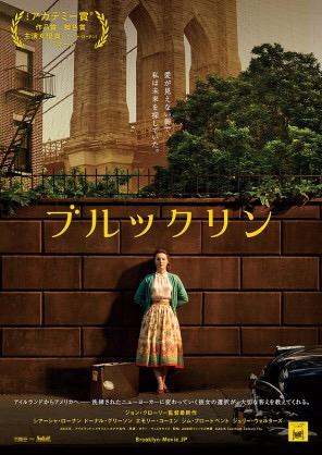 2016.7.1公開【ブルックリン】〜10秒で読める映画レビュー〜