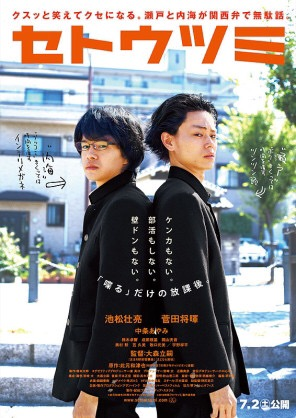 2016.7.2公開【セトウツミ】〜10秒で読める映画レビュー〜