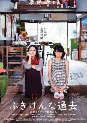 6.25公開【ふきげんな過去】〜10秒で読める映画レビュー〜