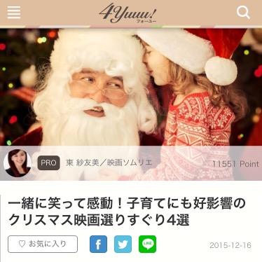 【クリスマス映画】4yuuu!