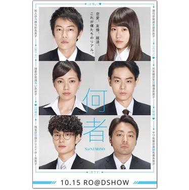 2016.10.15公開【何者】〜10秒で読める映画レビュー〜