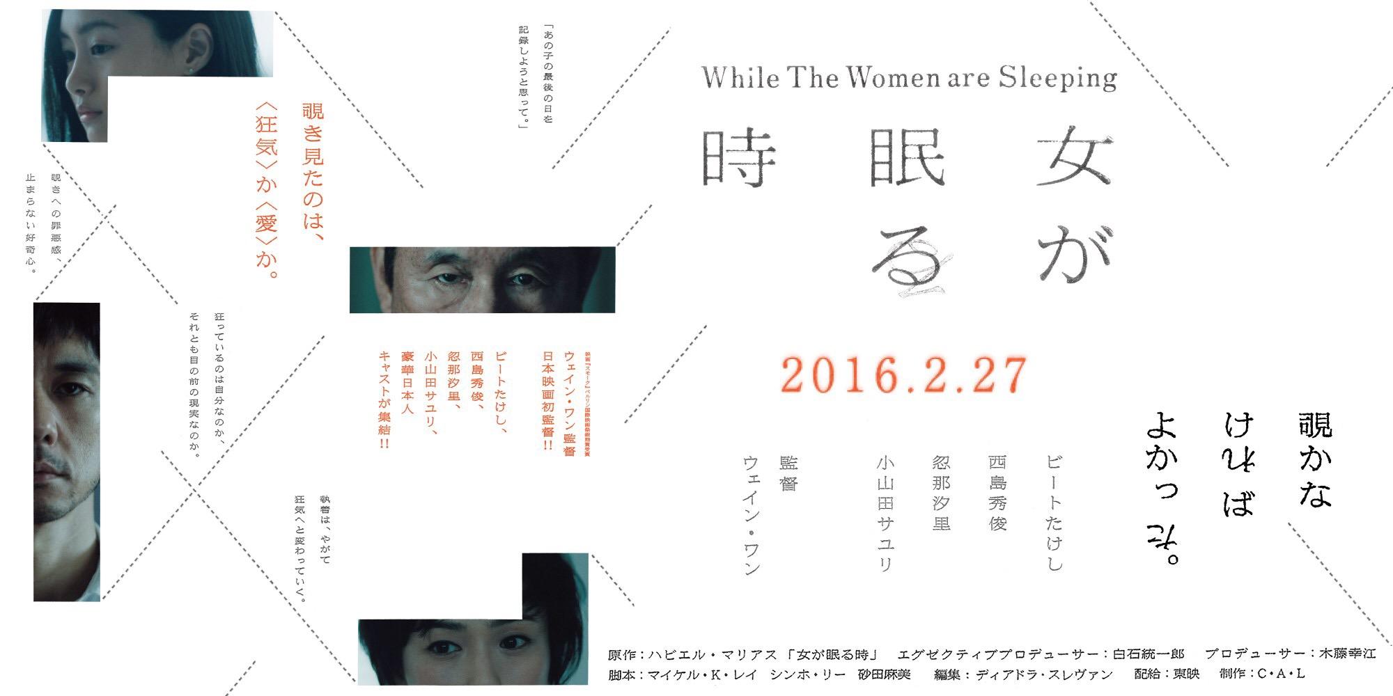 2016.2.27公開【女が眠る時】〜10秒で読める映画レビュー〜