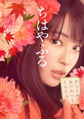 4月29日公開【ちはやふる下の句】〜10秒で読める映画レビュー〜