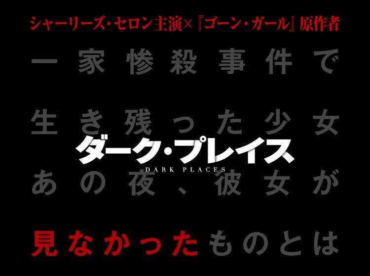 2016年6月公開【ダークプレイス】〜10秒で読める映画レビュー〜
