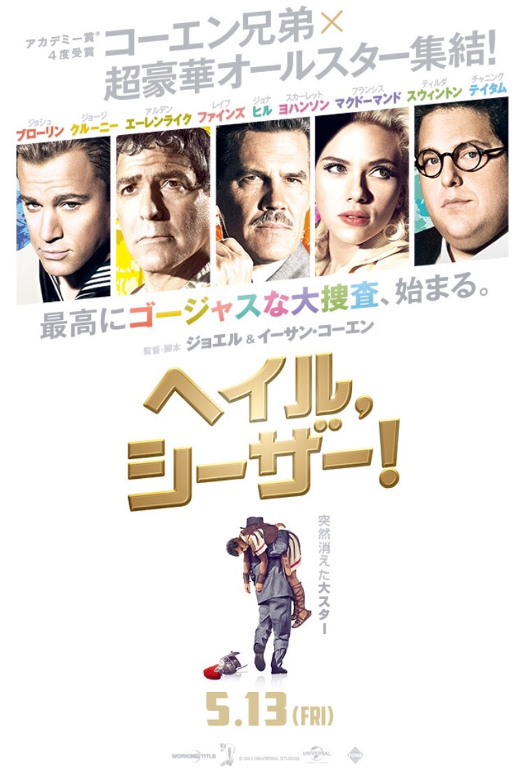 2016.5.13公開【ヘイルシーザー】〜10秒で読める映画レビュー〜