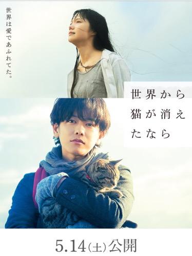 2016.5.14公開【世界から猫が消えたなら】〜10秒で読める映画レビュー〜