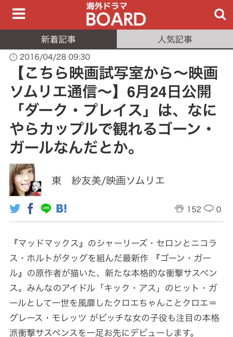 【お知らせ】AXN海外ドラマBOARD執筆