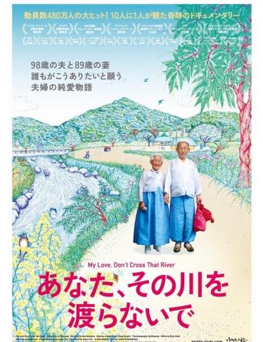 か2016.7月公開【あなた、その川を渡らないで】